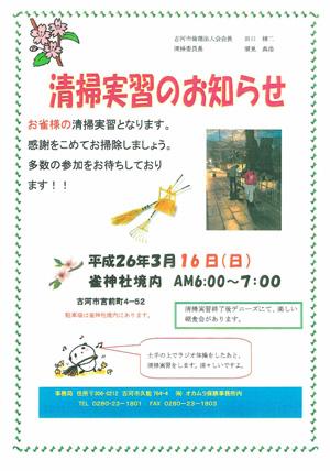 souji140716.jpg